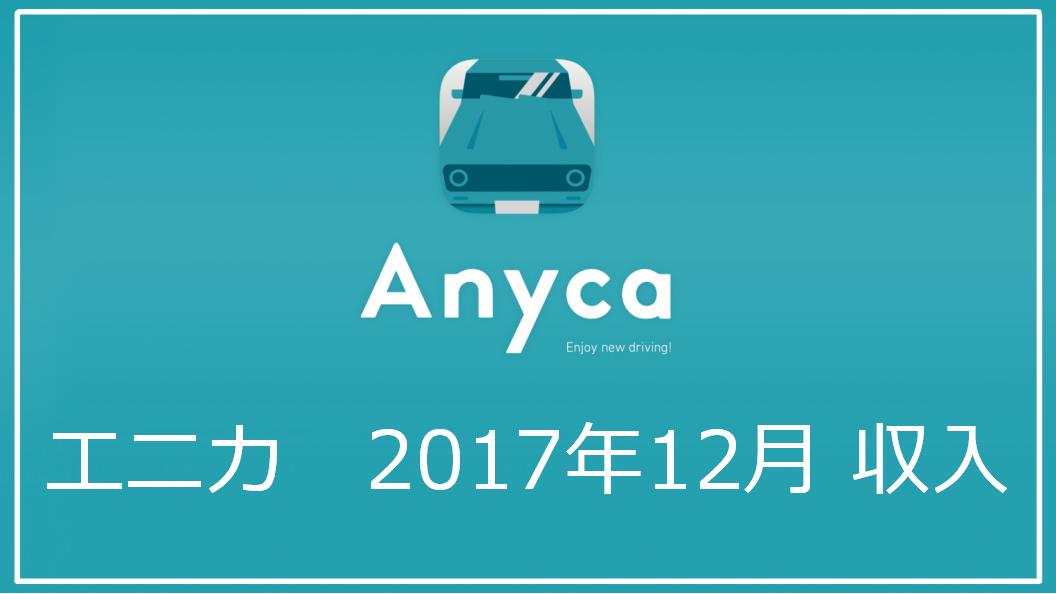 【2017年12月】エニカ(Anyca)で儲けた収入実績発表|エニカで儲けて副収入