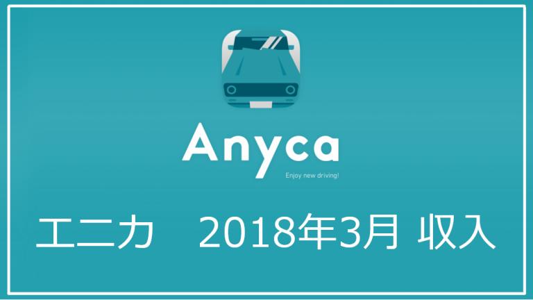 【2018年3月】エニカ(Anyca)で儲けた収入実績発表|エニカで儲けて副収入