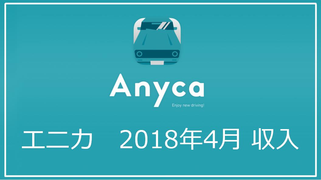 【2018年4月】エニカ(Anyca)で儲けた収入実績発表|エニカで儲けて副収入