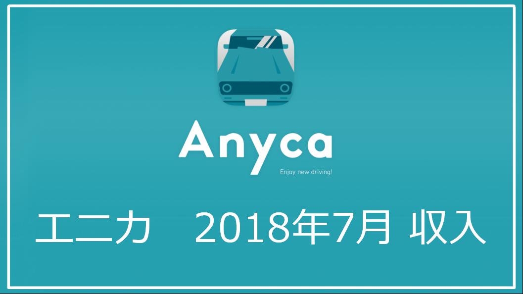 【2018年7月】エニカ(Anyca)で儲けた収入実績発表|エニカで儲けて副収入