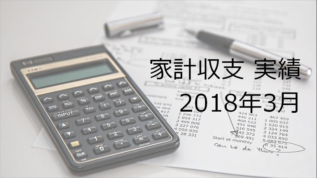 副業サラリーマンの家計簿公開【2018年3月】