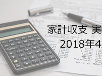 副業サラリーマンの家計簿公開【2018年4月】