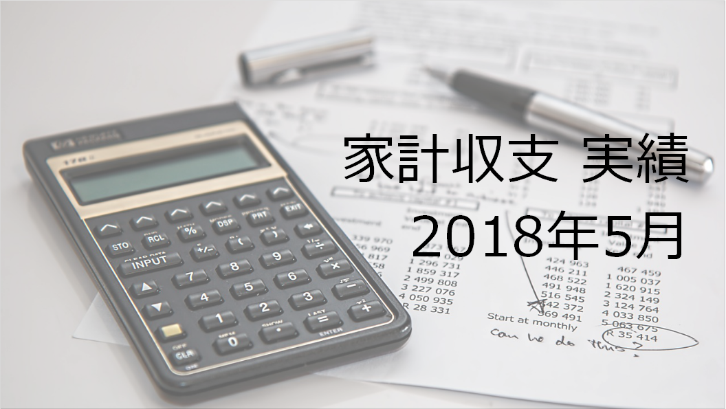 副業サラリーマンの家計簿公開【2018年5月】