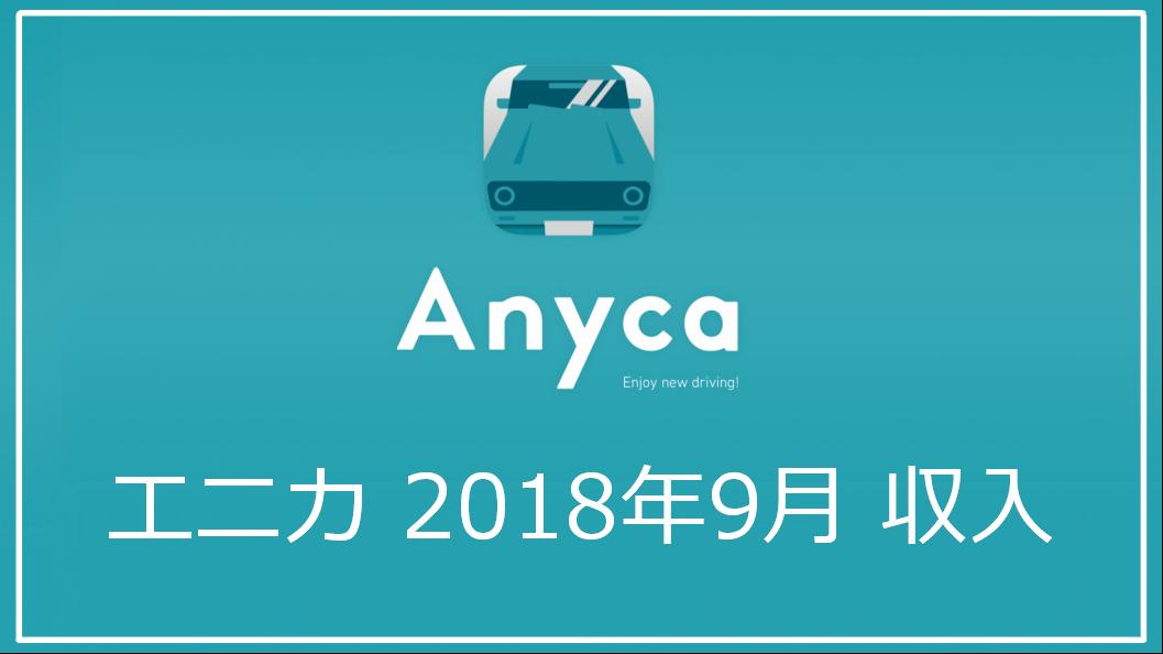 【2018年9月】エニカ(Anyca)収入実績公開|エニカで儲けて副収入