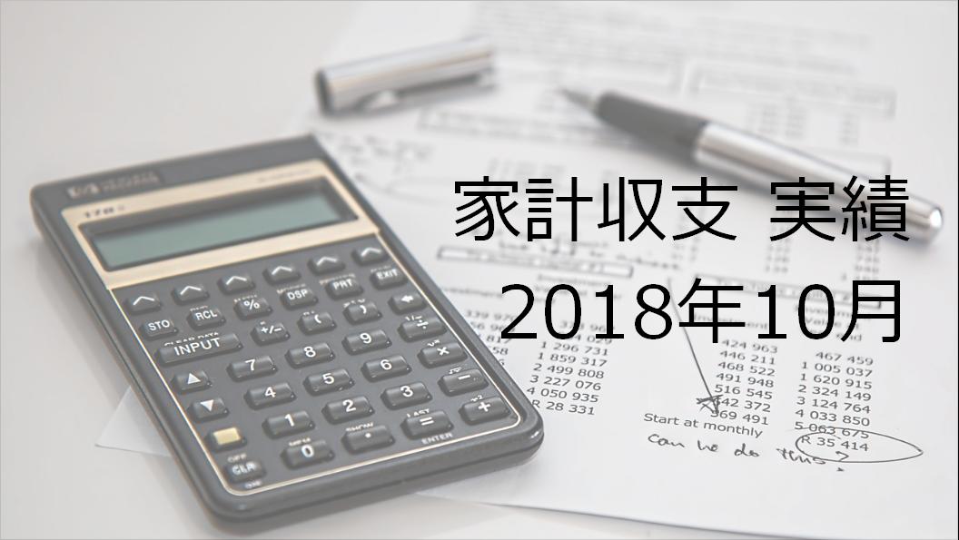副業サラリーマンの家計簿公開【2018年10月】