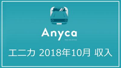 【2018年10月】エニカ(Anyca)収入実績公開 エニカで儲けて副収入