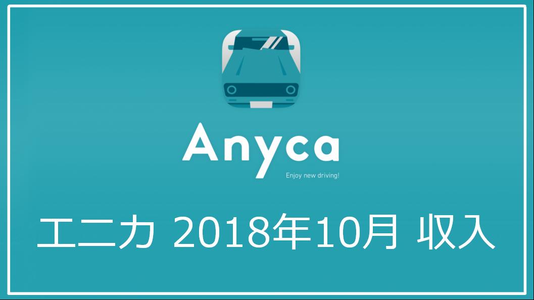 【2018年10月】エニカ(Anyca)収入実績公開|エニカで儲けて副収入