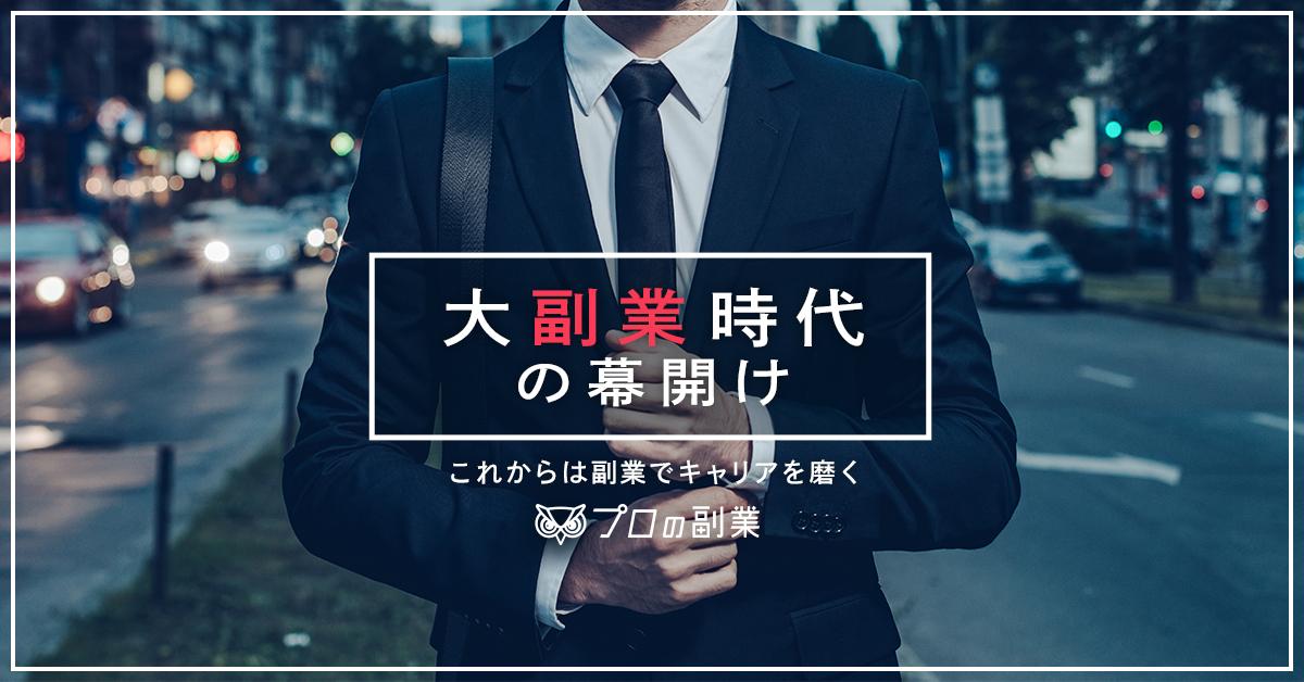 副業禁止の会社で働きながら副業で稼ぐサラリーマンの条件。「プロの副業」は普通のサラリーマンが副業で稼ぐためのスキームです