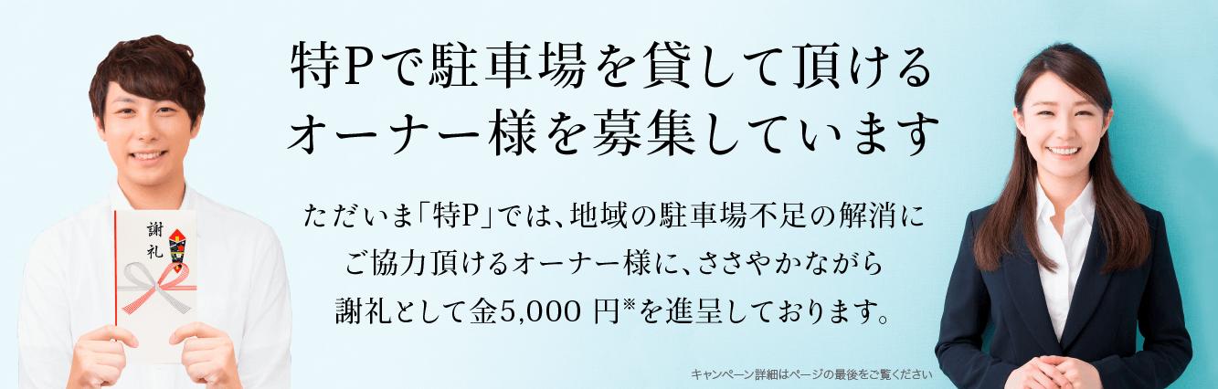 駐車場シェア「akippa(あきっぱ)」は簡単に稼げると評判のサラリーマン副業。毎月2万円稼げる!?「akippa(あきっぱ)」以外にも「特P」にメリットがあります。