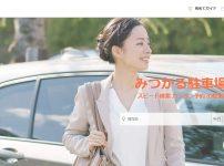 【駐車場シェア副業】自己負担0円でサラリーマンが簡単に稼げる!駐車場シェアリングサービス「特P」も必須で登録