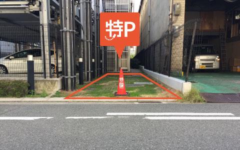 駐車場シェア「特P」は簡単に稼げると評判のサラリーマン副業。毎月3.6万円稼げる!?ちょっとしたスペースが副業に。