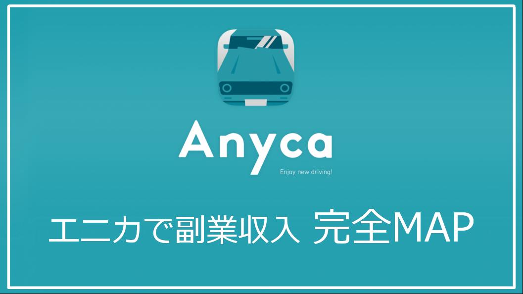 エニカ(Anyca)ならサラリーマンでも簡単に副業で収入を得られます。こちらは、エニカ(Anyca)についての記事一覧です。エニカは儲かります!