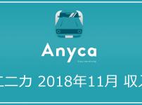 【2018年11月】エニカ(Anyca)収入実績公開|エニカで儲けて副収入