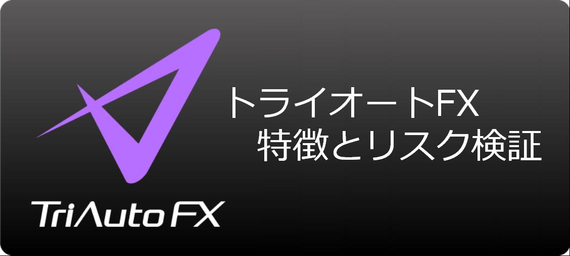 評判の自動売買ツール【トライオートFX】設定のすごさ。リスク検証も。