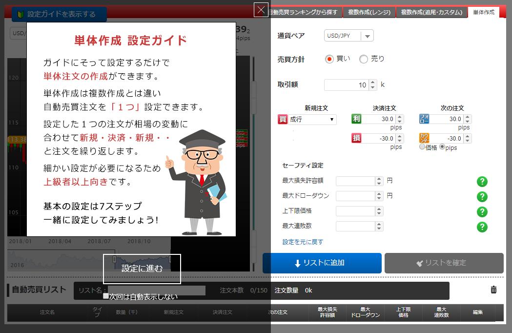 【初心者向け】評判のトライオートFXの口座開設キャンペーンと設定方法。トライオートFX「自動売買パネル」