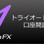 【初心者向け】トライオートFXの口座開設方法