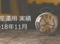 副業サラリーマンの資産運用実績_2018年11月