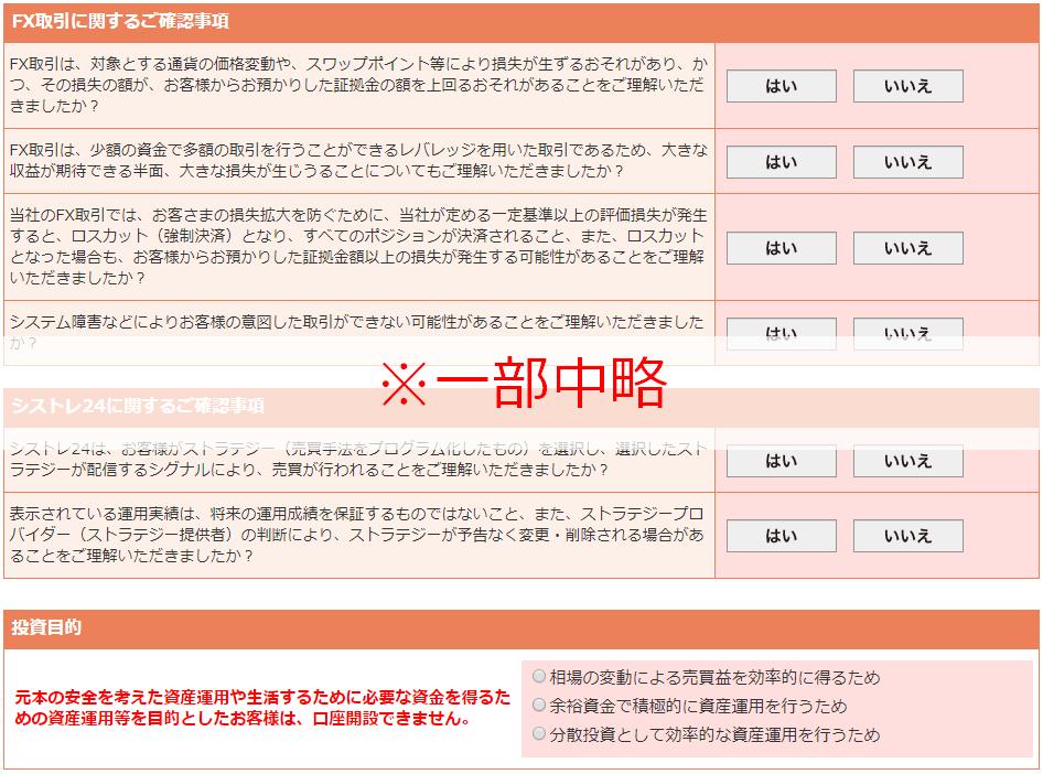 【初心者向け】評判のトライオートFXの口座開設キャンペーンと設定方法