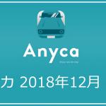 【2018年12月】エニカ(Anyca)収入実績公開 エニカで儲けて副収入
