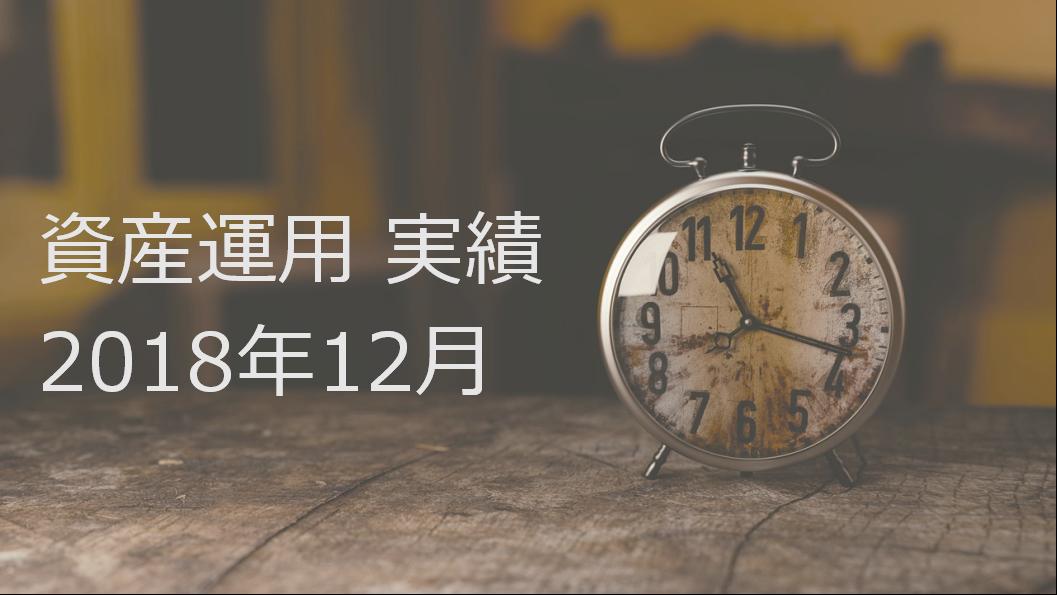 副業サラリーマンの資産運用実績_2018年12月