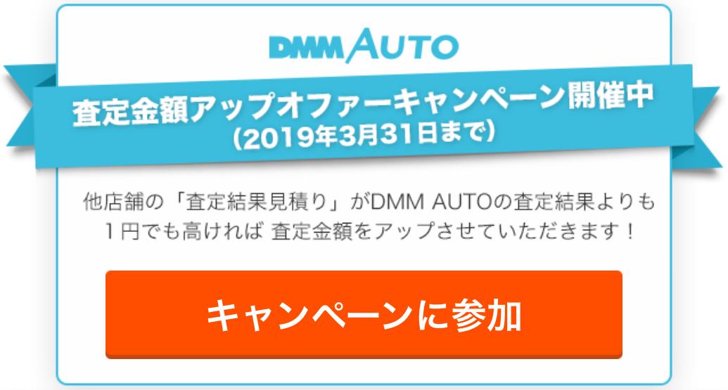 DMM AUTO(DMMオート)でキズものBMW3シリーズを車査定したら高値がついた!キャンペーン実施中!