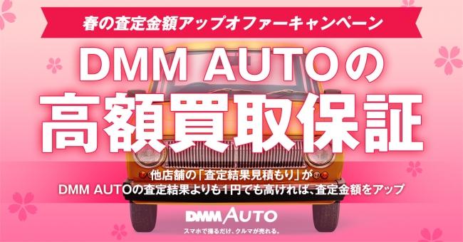 DMM AUTO(DMMオート)査定額は実際どうよ?他の買取業者との違いを検証! キャンペーン情報