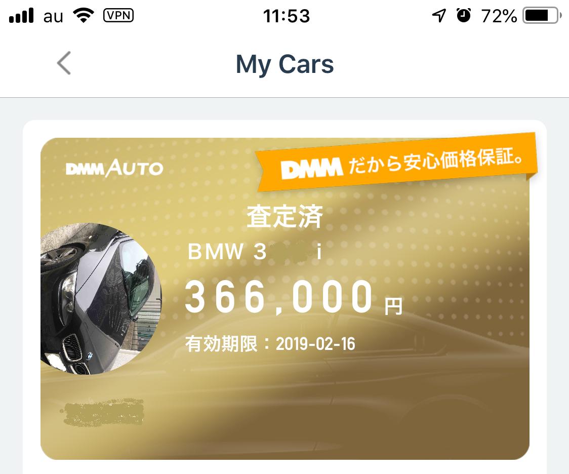 DMM AUTO(DMMオート)でBMW3シリーズクーペ(E92)を車査定したら高値がついた DMM AUTO(DMMオート)での車査定結果