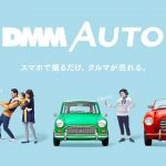 DMM AUTO(DMMオート)査定額はどんな車なら高くなる?他の買取業者の査定額は?