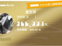 DMM AUTO(DMMオート)でBMW3シリーズを車査定したら高値がついた