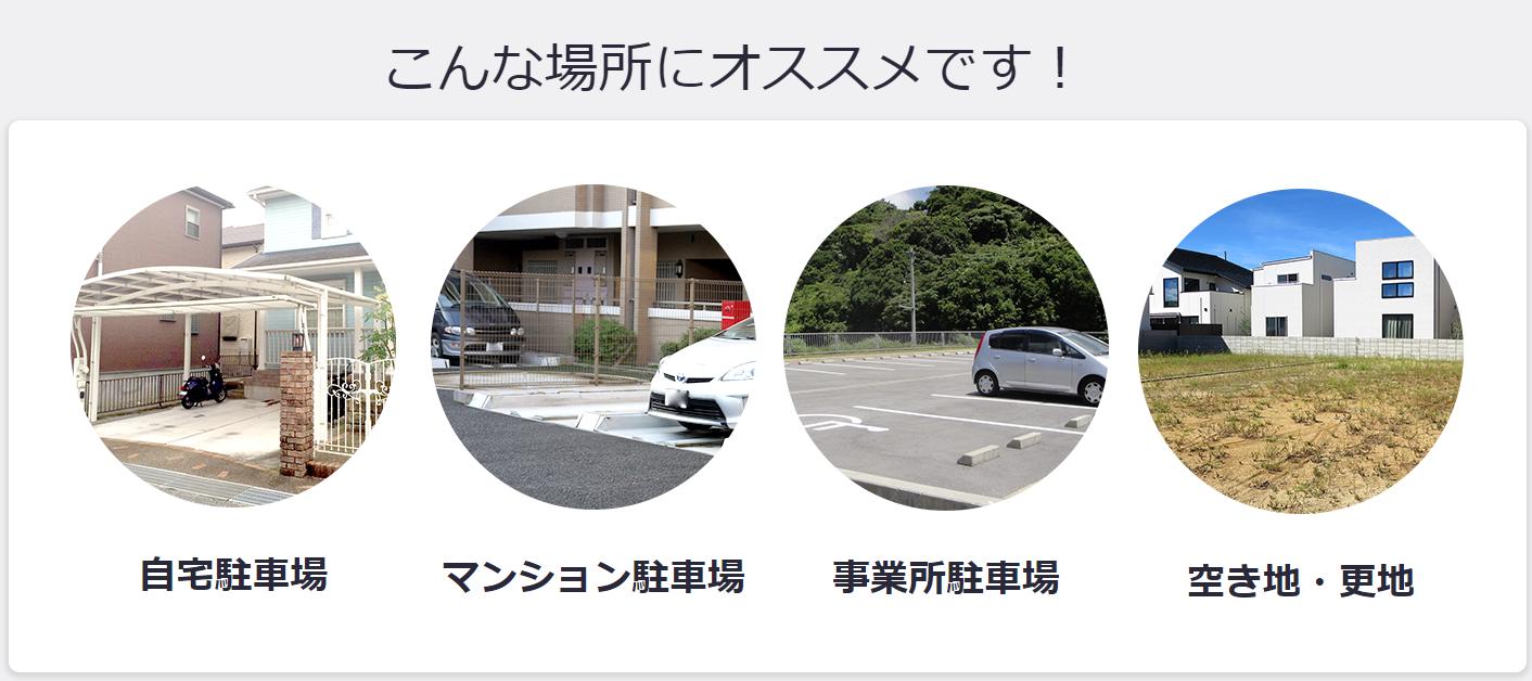 駐車場シェア「akippa(あきっぱ)」は簡単に稼げると評判のサラリーマン副業。毎月2万円稼げる!?「akippa(あきっぱ)」では、こんな場所があるだけで簡単に稼げる副業になります。