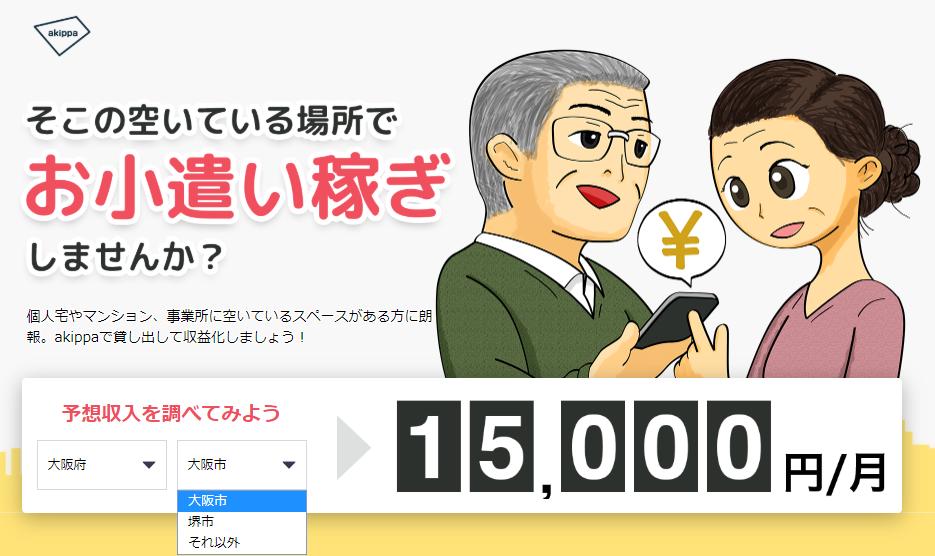駐車場シェア「akippa(あきっぱ)」は簡単に稼げると評判のサラリーマン副業。毎月2万円稼げる!?「akippa(あきっぱ)」は、大阪だと1.5万円稼げるようです。