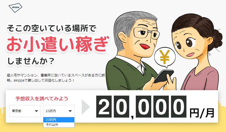 駐車場シェア「akippa(あきっぱ)」は簡単に稼げると評判のサラリーマン副業。毎月2万円稼げる!?「akippa(あきっぱ)」は、都内だと2万円稼げるようです。