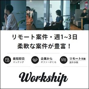 【招待コード配布中】評判の「Workship(ワークシップ)」時給4,000円以上の副業で月30万円稼ぐのは可能です。招待コードでWorkship(ワークシップ)の登録はコチラ