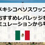 【メキシコペソ投資】メキシコペソのおすすめレバレッジをシミュレーションから考察