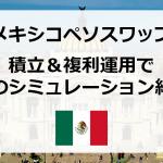 【メキシコペソ円投資】メキシコペソのFX積立投資×再投資をシミュ!低リスクでも複利の力がすごい
