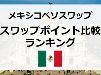 【メキシコペソ投資】スワップポイント比較・ランキング&過去の推移(上位5社)