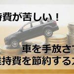 【高級車の維持費が苦しい!】高級車を手放さずに維持費を節約する方法