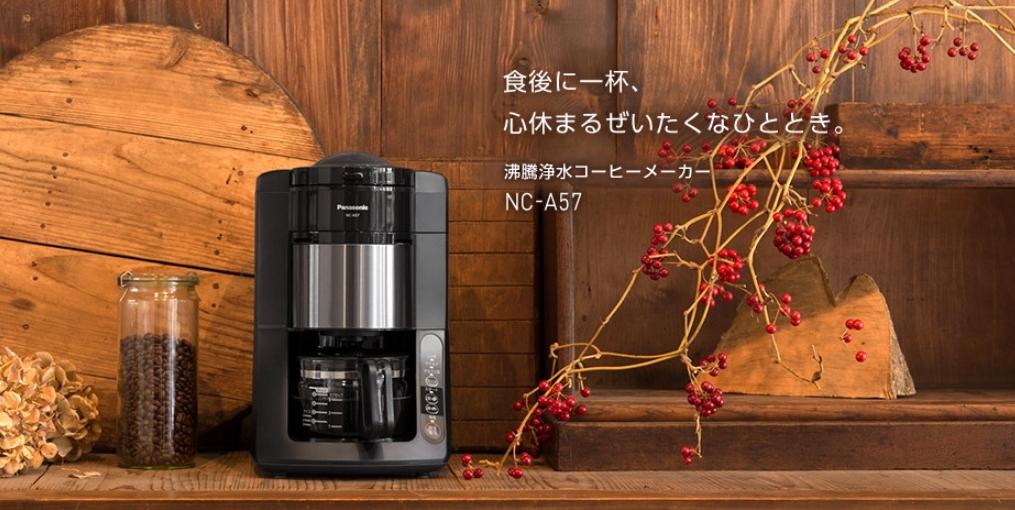 コーヒー代を年間12万円の節約!味も妥協しない節約術。ドリップ式の全自動コーヒーメーカーならPanasonicが一番。