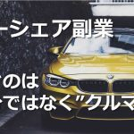 【カーシェア副業】車を貸して収入増!カーシェアオーナーの評価は?