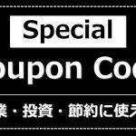 招待コード・紹介コード・クーポンコード。副業・投資・節約に使える。