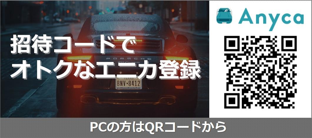 エニカ(Anyca)のオーナー登録/ドライバー登録はお得な招待コードで。