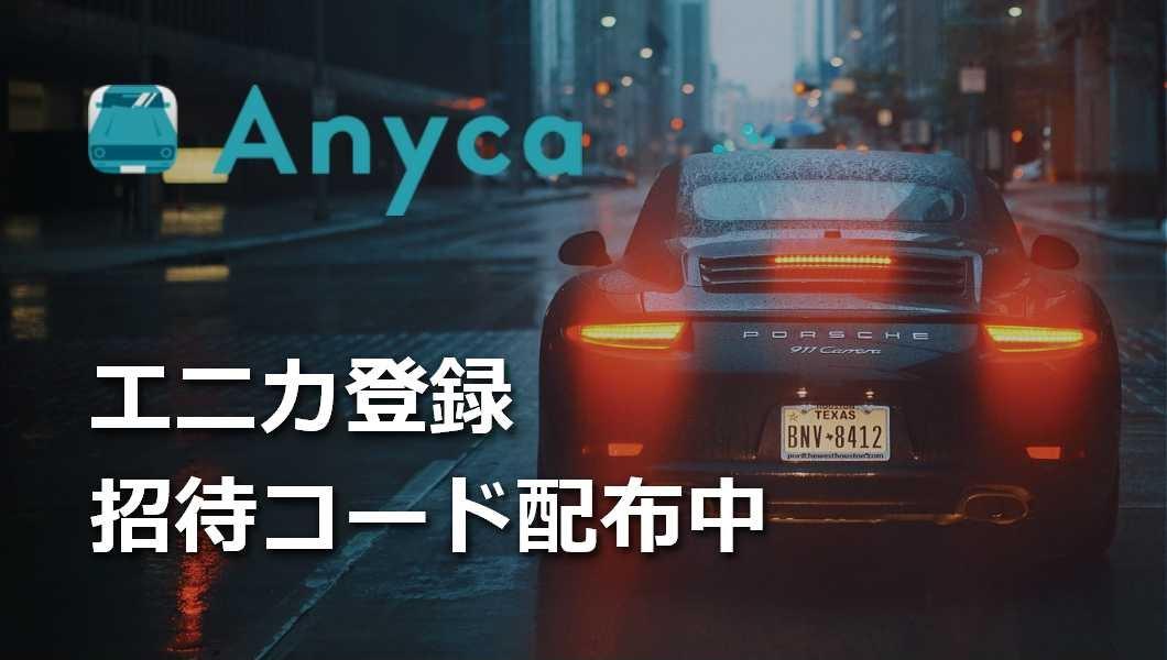 【エニカ招待コード:Hajime0331】当サイト限定のエニカ(Anyca)招待コード・クーポン配布中!