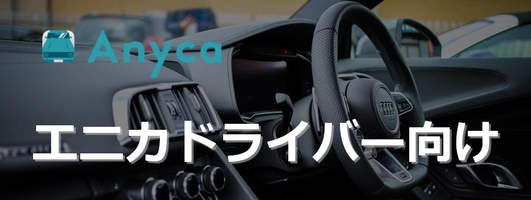 エニカの招待コードでオトクにオーナー・ドライバー登録。オーナーにもドライバーにもメリットが大きい招待コード